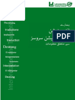 Policy Leaflet Urdu