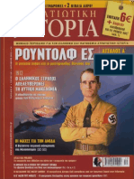 Στρατιωτική Ιστορία 201 (Γνώμων/Περισκόπιο) Stratiotiki Istoria