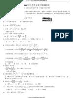 2011年中考数学复习查漏补缺