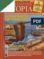 Στρατιωτική Ιστορία 192 (Γνώμων/Περισκόπιο) Stratiotiki Istoria
