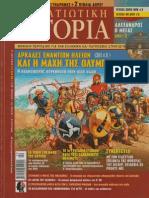 Στρατιωτική Ιστορία 195 (Γνώμων) Stratiotiki Istoria