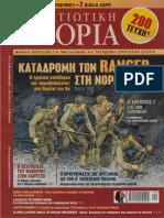 Στρατιωτική Ιστορία 200 (Γνώμων) Stratiotiki Istoria