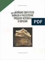 Древнейшие обитатели Кавказа и расселение предков человека в Евразии /2010