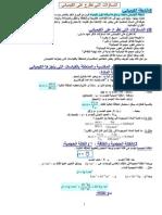 Www.science-ki.blogspot.com SMP SM a (10)