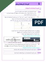 Www.science-ki.blogspot.com SMP SM a (22)