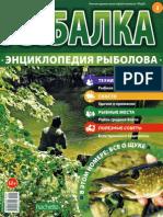 Рыбалка. Энциклопедия Рыболова 2014'01