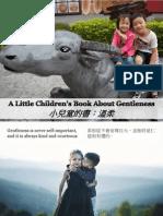 小兒童的書:溫柔 - A Little Children's Book About Gentleness