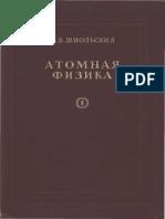 Шпольский Э.В. Атомная Физика. Том 1. Введение в Атомную Физику (2-е Издание, 1949)