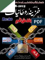 Khazina-e-Ruhaniyaat Oct'15 (Bandish No.)