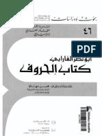 ابو نصر الفارابي كتاب الحروف