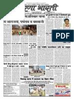prernabharti_issue40_7thSept15