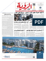Alroya Newspaper 11-10-2015