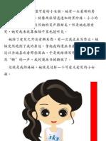Pian Duan Xun Lian