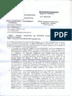 Αντιρ. Αποκ. Για 178.2015 Απόφαση Δ.Σ