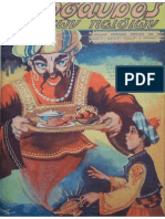 Ο Θησαυρός Των Παιδιών 1948Α' τ.47