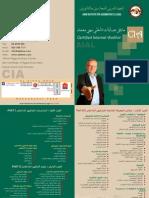 CIA Arabic Email