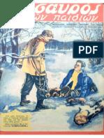 Ο Θησαυρός Των Παιδιών 1948Α' τ.48