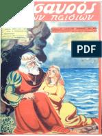 Ο Θησαυρός Των Παιδιών 1948Α' τ.49