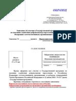 Образец Заполнения Заявления Об Участии в Госпрограмме