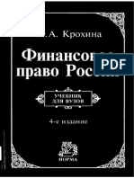 Krokhina Finansovoe Pravo (1)