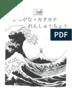 Hiragana & Katakana