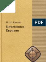 Крадин Кочевники Евразии-2007