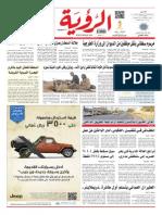 Alroya Newspaper 12-10-2015