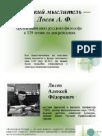 Losev