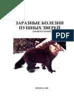 Монография Заразные Болезни Пушных Зверей