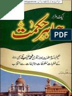 Jawahir e H (Iqbalkalmati.blogspot.com)