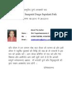 Shri Vidya samputit Durga saptshati path in navaratri  8 october to 16 october