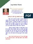 Durga Shabar Mantra With Dushmahavidya and Shiva Sadhana