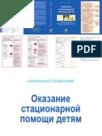 карманный справочник ИВБДВ