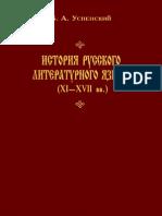 Uspenskiy b a Istoriya Russkogo Literaturnogo Yazyka Xi Xvii