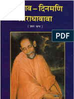 Mahabhava-Dinmani Shri Radha Baba Part 1 Pages 101-200