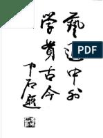 [中国广告史].许俊基.扫描版