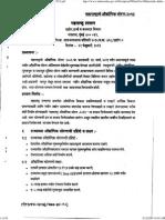 Maharashtra Industrial Policy – 2013
