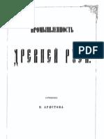 Aristov Promyshlennost Drevnej Rusi 1866