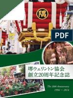 堺ウェリントン協会20周年記念誌