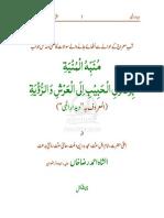 Deedar e Ilaahi by Imam Ahmad Raza Khan