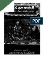 Vivekachudamani Telugu