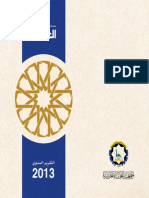 تقرير إنجازات جمعية النجاة الخيرية لعام 2013