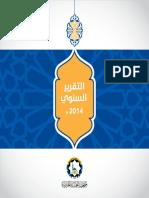 إنجازات جمعية النجاة الخيرية لعام 2014