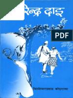 Narendra Dai by BP Koirala