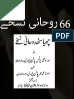 66 R N (iqbalkalmati.blogspot.com).pdf