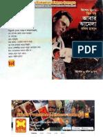 tin-bondhu-21-abar-jhamela.pdf