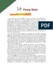 Feng Shui Introducción