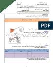 الطاقة الكامنة الفتلية-عمل مخبري.pdf