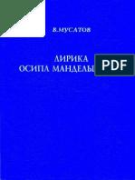 В._В._Мусатов_-_V._Musatov-Лирика_Осипа_Мандельштама(2000)