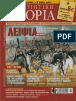 Στρατιωτική Ιστορία 202 (Γνώμων) Stratiotiki Istoria